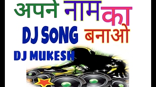 अपने नाम का Dj Song बनाओ-How to make dj song of my name-My India👍👍👍👍