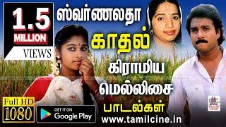 Swarnalatha Super Songs | Music Box