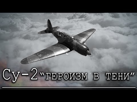 Су-2. Героизм в Тени. История.