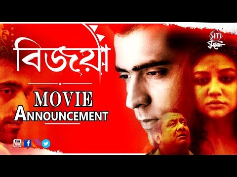 Bijoya | Movie Announcement | Jaya Ahsan | Abir Chatterjee | Kaushik Ganguly