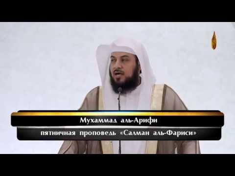"""""""Салман аль-Фариси"""" - Мухаммад аль-Арифи [HD]"""