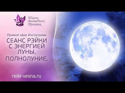 СЕАНС РЭЙКИ с Энергией Луны. Полнолуние | ЛУННОЕ РЕЙКИ -  на красоту, молодость и женское здоровье