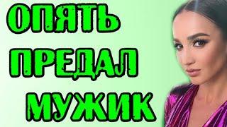 БУЗОВУ ОПЯТЬ ПРЕДАЛ МУЖИК! НОВОСТИ 03.12.2019