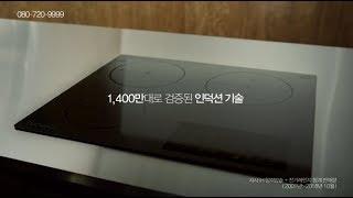 [CUCKOO] 쿠쿠 하이브리드 전기레인지 TVCF 영…