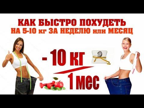 КАК БЫСТРО ПОХУДЕТЬ НА 5 - 10 кг ЗА НЕДЕЛЮ / МЕСЯЦ БЕЗ ДИЕТ
