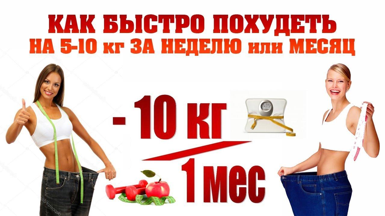 КАК БЫСТРО НА 5 - 10 кг ЗА НЕДЕЛЮ/БЕЗ | похудеть без диет за месяц