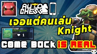 Auto Chess Mobile ไทย | Comeback is Real คนเล่นอัศวินทำไมมันเยอะจัง