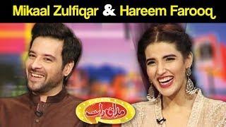 Mikaal Zulfiqar & Hareem Farooq - Mazaaq Raat 3 September 2017 - مذاق رات - Dunya News