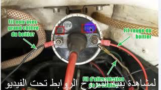 كيفية عمل البوبين والموزع الديلكو - الاسبراتير- الموزع الكهربي - allumage moteur essence