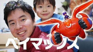パパマックス2.0 と DXフライング ベイマックス2.0 BIG HERO 6 Disney