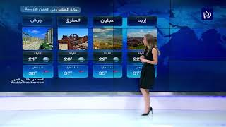 النشرة الجوية الأردنية من رؤيا 16-7-2019 | Jordan Weather
