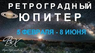 ЮПИТЕР РЕТРОГРАДНЫЙ с 6 февраля по 8 июня 2017г - астролог Вера Хубелашвили