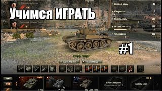 World of Tanks #1| ПЕРВЫЙ КИЛ