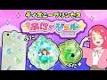 ぷにジェルにディズニープリンセスが登場〜! プニプニ! 手作り 小物 DIY アンリルちゃんねる