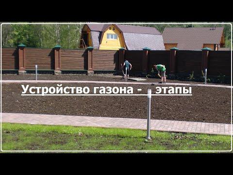 Устройство газона. Этапы