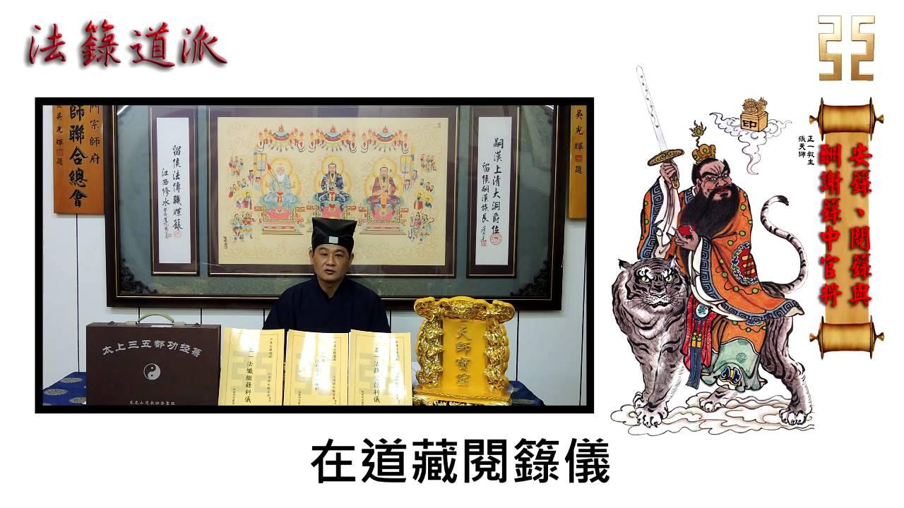 法籙道派 安籙,閱籙,犒賞籙中官將科儀介紹 - YouTube