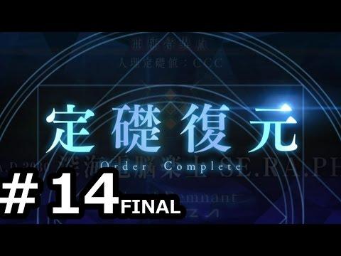 【FGO×CCC】#14final「終幕 刻を裂くパラディオン」深海電脳楽土 SE.RA.PH【Fate/Grand Order】
