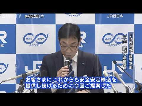 JR西日本近畿エリア終電繰り上げへ 神戸線でも20分余り前倒しに