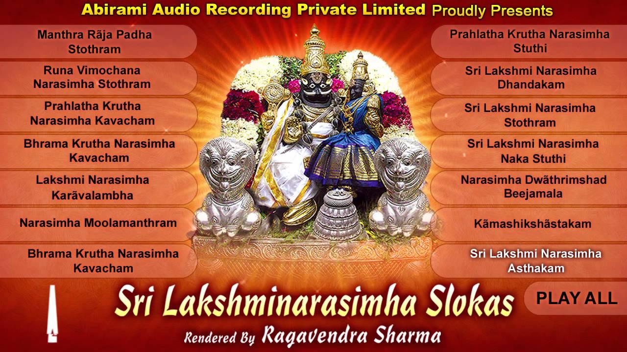 Sri Lakshminarasimha Slokas Jukebox - Slokas of Lakshminarasimha - Sanskrit  Devotional Songs