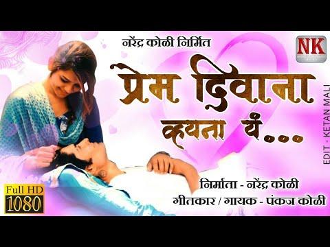 प्रेम दिवाना व्हयना यं Ll Prem Deewana  Ll  Full Hd Video Song Ll
