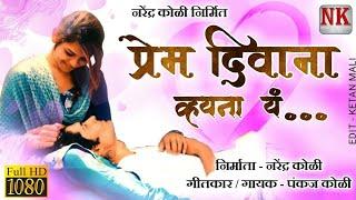 Gambar cover प्रेम दिवाना व्हयना यं.. Prem Deewana.. Official Full HD Video Song.N K Film's. Dhule