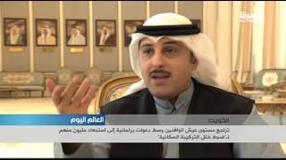 تراجع مستوى عيش الوافدين في الكويت وسط دعوات برلمانية إلى استبعاد مليون منهم