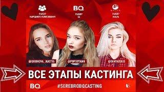 ВСЕ ЭТАПЫ КАСТИНГА В ГРУППУ «СЕРЕБРО» thumbnail