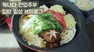 집밥 일상브이로그ㅣ홈메이드 피자, 스키야키, 콩나물 밥…