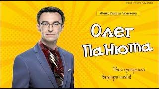 Олег Панюта і його суперсила в рамках Акції «Рінат Ахметов – дітям!»