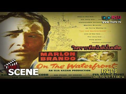 The Scene : วิเคราะห์อดีตหนังดัง ' On the Waterfront (1954) ' โดย อ.วาจวิมล เดชเกตุ / Movie Update