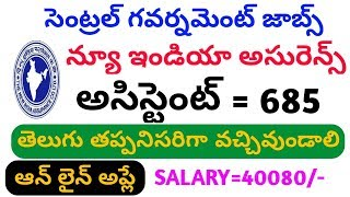 NIACL recruitment for 685 assistant jobs 2018 || NIACL recruitment 2018, assistant in telugu