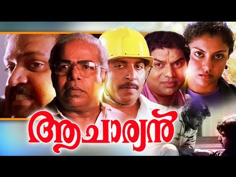 Malayalam Full Movie 1993 | Aacharyan | Action Thriller Movie Ft. Suresh Gopi, Sreenivasan, Thilakan