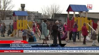 В этом году в Крыму планируется создать семь тысяч мест в дошкольных учреждениях(Проблема ликвидации очередей в крымских детских садах по-прежнему стоит остро. Но с каждым новым месяцем..., 2016-04-07T08:37:51.000Z)