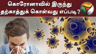 கொரோனாவில் இருந்து தற்காத்துக் கொள்வது எப்படி? | Coronavirus