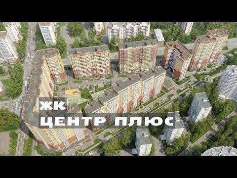 ЖК ЦЕНТР ПЛЮС. Квартиры от 2,8 млн.// Восток Московской области. Балашиха
