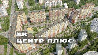 видео ЖК «Центр+» в Железнодорожном