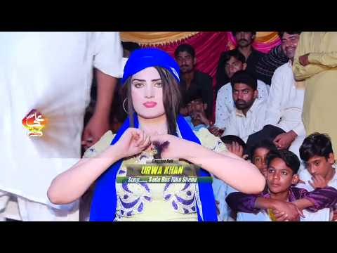 Wawna Production Mianwali  Sada Bus Hiko Shena Urwa Khan Best Dance 2019