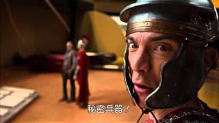 映画『ナイト ミュージアム/エジプト王の秘密』ジェデダイア&オクタヴィウス本編映像