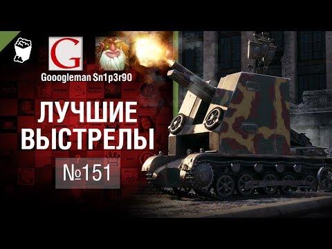 Лучшие выстрелы №151 - от Gooogleman и Sn1p3r90 [World of Tanks] thumbnail