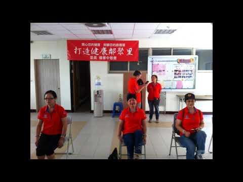 105/07/27華江社區照顧關懷據點活動影片