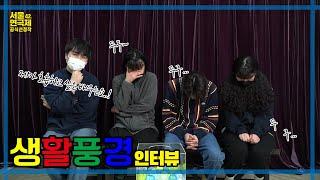 제42회 서울연극제 공식선정작 인터뷰#6