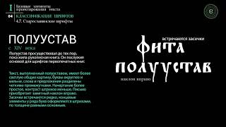 Учебник по типографике. Раздел 1. Урок 10. Старославянские шрифты