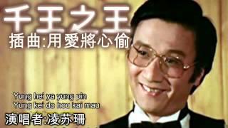 千王之王插曲: 用爱将心偷 [by 凌苏珊] Mp3
