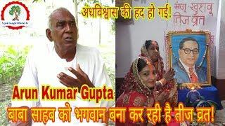 Arun Kumar Gupta-अंधविश्वास की हद हो गई बाबा साहब को भगवान मान कर की जा रही है तीज व्रत! Arjak Tv