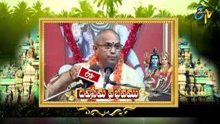Divi Seema Vaibhavam | Aradhana | 02nd April 2018  | ETV Telugu