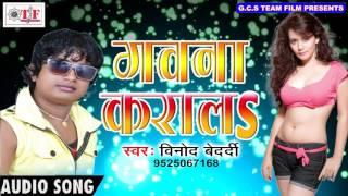 Gawana Karala गवन कर लs Vinod Bedardi Bhatar Milal Ba Mast New Bhojpuri Song 2017