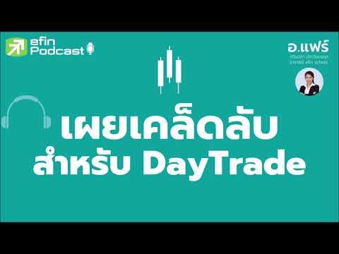 เผยเคล็ดลับ นัก Day trade -  efin podcast (อ.แฟร์ EP.12)