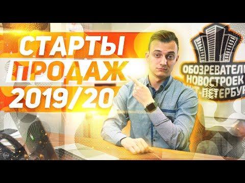Старты продаж новостроек 2019/20 год