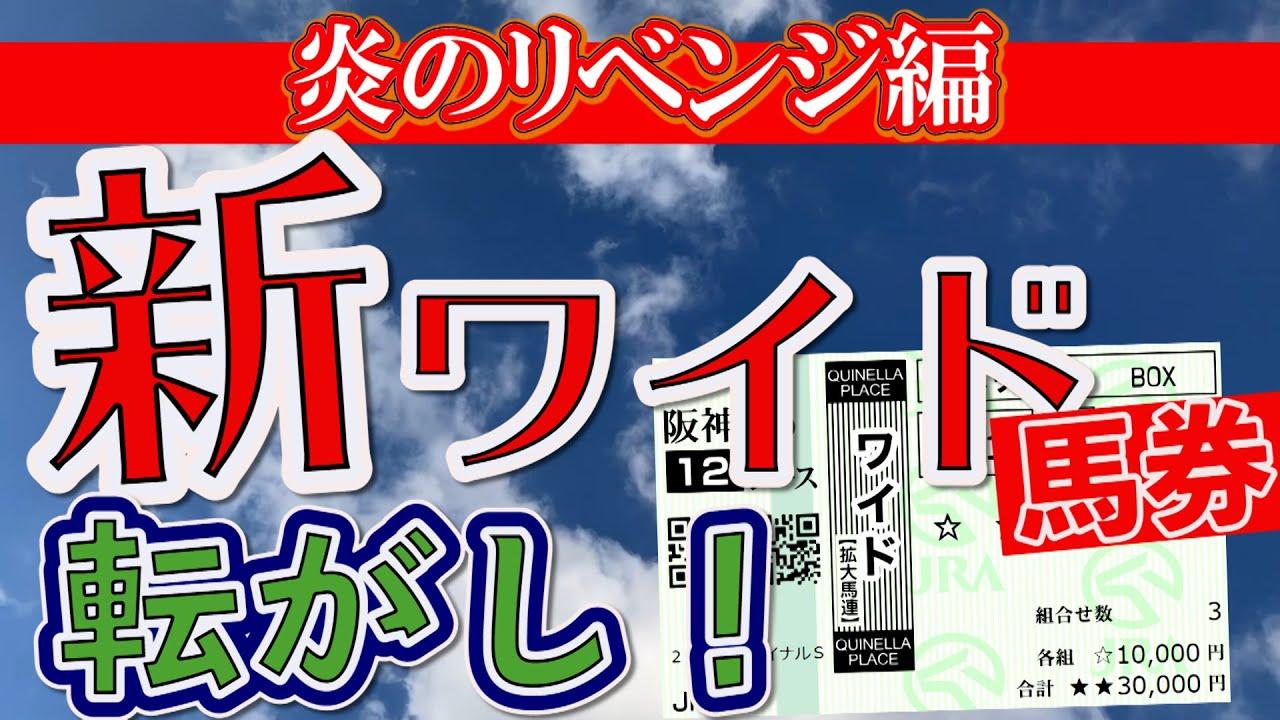 【競馬勝負】ゴールは払戻金10万円超え。3点買いする「新ワイド転がし」第3弾。