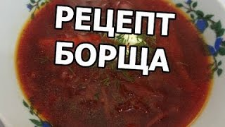 Как сварить борщ. Приготовить вкусный борщ теперь легко!(МОЙ САЙТ: http://ot-ivana.ru/ ☆ Первые блюда (супы): https://www.youtube.com/watch?v=bHRHh2edMoM&list=PLg35qLDEPeBQKODaZ-ONrbs8k1sjRDHya ..., 2016-06-29T11:11:13.000Z)